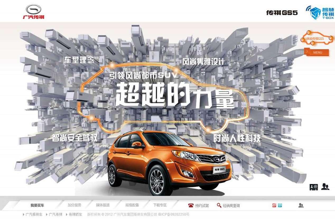 Trumpchi: la marca china que quiere conquistar EE.UU.
