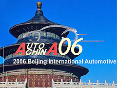 Salón de Pekín 2007, principales novedades
