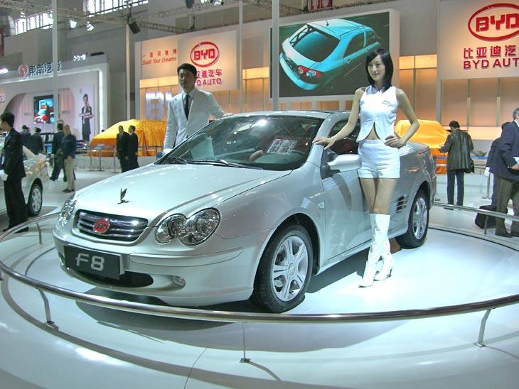 Salón de Pekín 2008